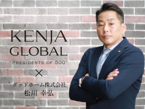 KENJA GLOBAL ~Presidents of 500~ に掲載されました。