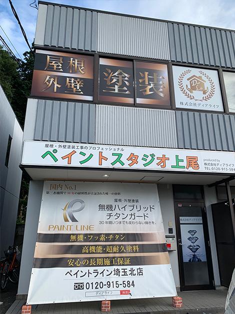 ペイントライン埼玉北店