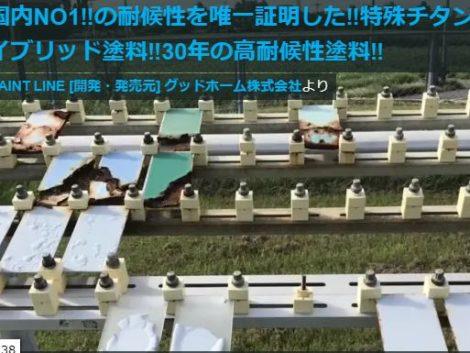 【塗料紹介動画】特殊チタン無機ハイブリッド塗料‼️30年の高耐候性塗料‼️