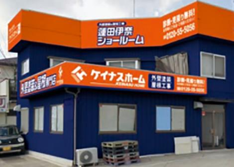 ペイントライン久喜蓮田店